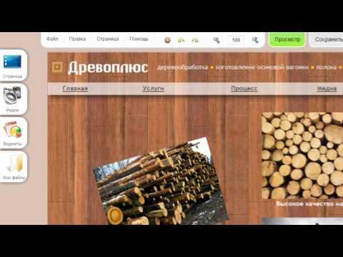 Знакомство с конструктором сайтов A5.ru