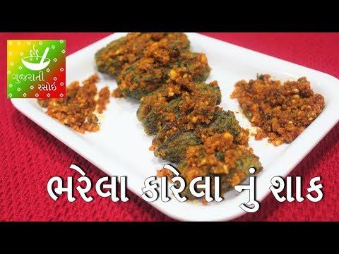 Karela Nu Shaak - ભરેલા કારેલા નું શાક | Recipes In Gujarati | Gujarati Rasoi