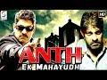 Anth - Ek Mahayudh  - Dubbed Full Movie | Hindi Movies 2018 Full Movie HD