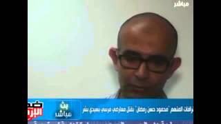قاتل أطفال الإسكندرية يعترف بجريمته