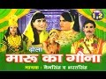Dehati Dhola - Maru Ka Gauna || मारू का गौना || Nem Singh, Malkahn Singh | Trimurti Cassettes