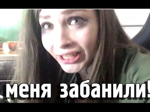 СТРИМЕРША КАРИНА БАН НА ТВИЧЕ МЕНЯ ЗАБАНИЛИ НА ТВИЧЕ!!!!