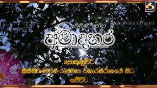 AmaDahara Kavi Bana 22-08-2021