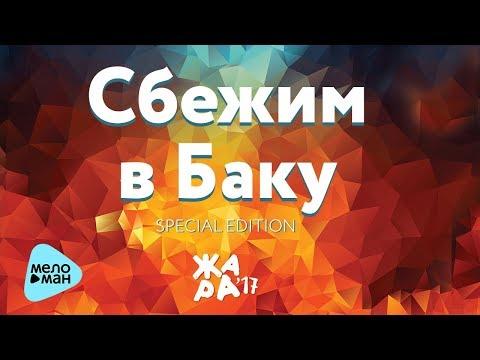EMIN, Валерия, Ани Лорак - Сбежим в Баку (ЖАРА'17)