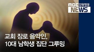R) 교회 장로 음악인, 10대 남학생들 성추행