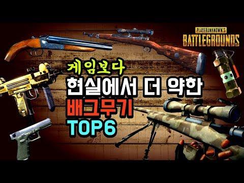 [배그]게임보다 현실에서 더 약한 배그무기 TOP6 ★#배틀그라운드 #닥파