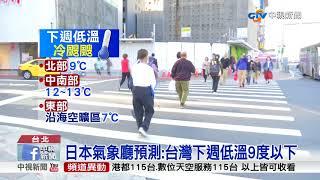 今年首颱「布拉萬」生成 下週恐寒流剩9度