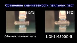Сравнение смачиваемости паяльных паст