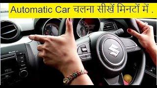 Learn Automatic Car Driving in Hindi. सीखे कितना आसान है Automatic Car चलाना कुछ मिनटों में