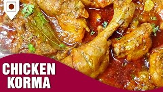 How To Make Chicken Korma Mumbai Restaurants Style | Easy Cook with Food Junction