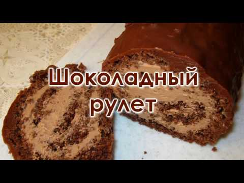 Шоколадный рулет