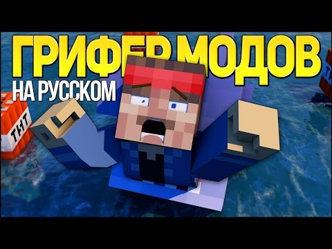"ГРИФЕР МОДОВ - Майнкрафт Рэп Клип (На Русском) / Minecraft Parody Song ""Moded Griefers"" in Russian"