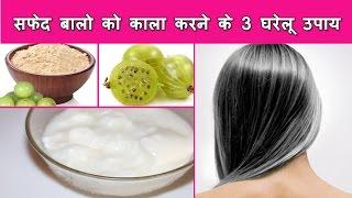 सफेद बालो को हमेशा के लिए काला करने के 3 घरेलू उपाय,How to Get rid of White Hair, Baldness,Thin Hair