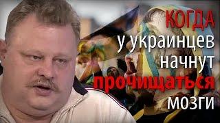 За Дебальцево последует Мариуполь. Тогда в мозгах украинцев начнет прочищаться (ВИДЕО)