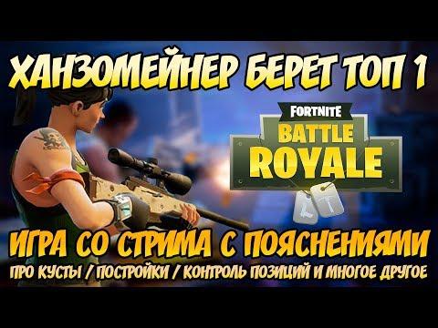 БЕРЕМ ТОП1 НА СТРИМЕ! ИГРА С КОММЕНТАРИЯМИ! Fortnite: Battle Royale