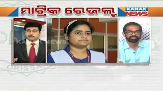 Special Discussion On Matric Result-2018