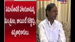CM KCR Meeting with Collectors Over Pass Books and Rythu Bandhu Cheques Distribution