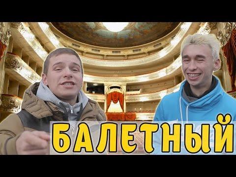 Лузер - Балетный [2 сезон, 9 выпуск]