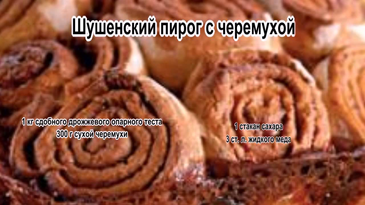 Рецепты с черемухой молотой с фото