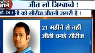 India vs Zimbabwe, 2nd ODI 2016: After 21 Months, Will MS Dhoni Seal The Series Today