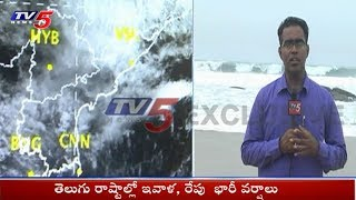 Rain Alert!! | AP - Telangana Weather Forecast