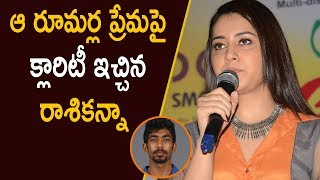 Raashi Khanna About Rumors On Affair With Jaspreet Bumrah | Latest Telugu Movie News