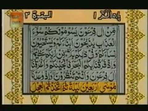 Tilawat Quran With Urdu Translation-surah Al-baqarah (madani) Verses: 40 - 59 video
