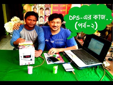 DPS (ডায়াগোনেষ্টিক পাওয়ার সাপ্লাই) নিয়ে কিছুক্ষণ-পর্ব ২- Telecom Inox-+919831463802,+917980682839