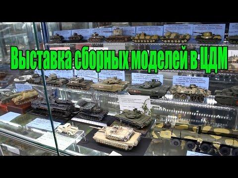 Выставка сборных моделей в Центральном Детском Магазине на Лубянке