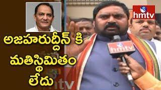 అజహరుద్దీన్ కి మతిస్థిమితం లేదు - Anjan Kumar | Congress Anjan Kumar Comments On Azharuddin | hmtv
