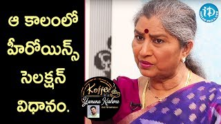 Annapoorna About Heroines Selection Process During 70's And 80's || Koffee With Yamuna Kishore