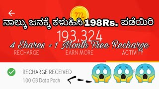 Recharge Your Mobile Freely | Follow The Steps Given In description