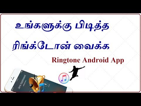 Tamil Ringtones Android App