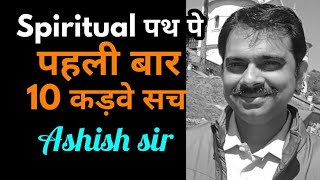 10 kadve sach for Spiritual journey beginners|| Ashish Shukla from Deep Knowledge