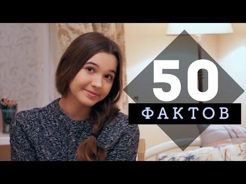 50 ФАКТОВ ОБО МНЕ // Я ВЫХОЖУ ЗАМУЖ ЗА АРАБСКОГО ШЕЙХА!?   Мария Пономарева