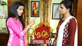 Azhagu - Tamil Serial | அழகு | Episode 364 | Sun TV Serials | 01 Feb 2019 | Revathy | VisionTime