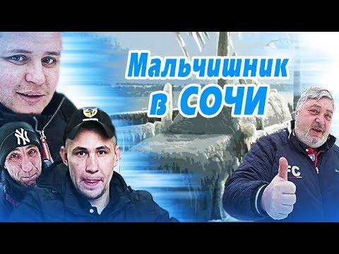 Сочи часть 2 / Воронеж не без добрых людей / Помощь подписчика