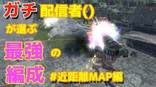 【War Robots】ガチ配信者()が選ぶ最強の編成でプレイしてみた#近距離MAP編【たか】