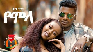 Buze Man (Buzayehu Kifle) - Yemola | የሞላ - New Ethiopian Music 2020 (Official Video)