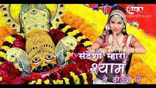 संदेशो म्हारा श्याम ने दीज्यो रे | Sandesho Mharo Shyam Ne | Most Popular Khatu Shyam Bhajan | Alfa