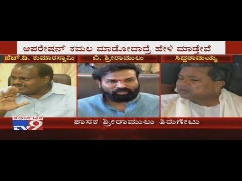 Sriramulu Rejects Congress Allegations Over Operation Kamala