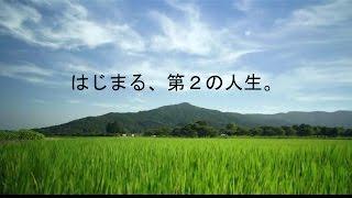 茨城県笠間市「はじまる、第2の人生。」