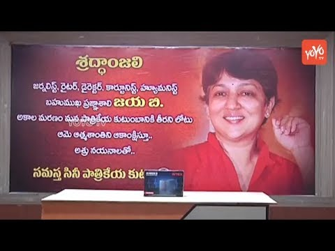 Tollywood Celebrities Pay Tribute to Director B Jaya | #DirectorBJaya  | YOYO TV Channel