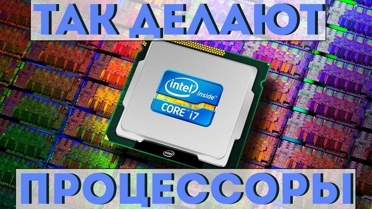Как это сделано процессоры