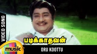 Padikkadavan Old Movie Songs | Oru Koottu Kilika Song | Sivaji | Rajinikanth | Ilayaraja