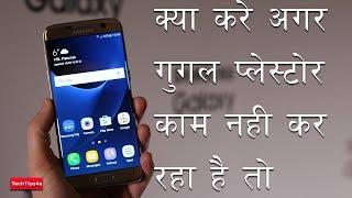 Google play store not working | Hindi Urdu tutorial