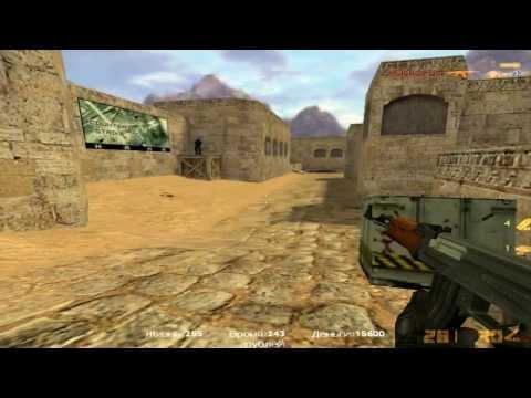 "(CS 1.6)-Counter Strike 1.6 ""Дуэль"""