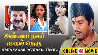 Ego - Annanagar Mudhal Theru 1987: Full Tamil Movie