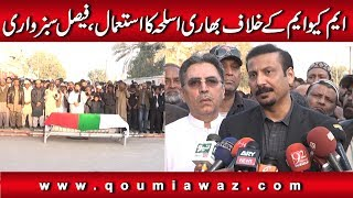 Faisal sabzwari says the terrorist Use of heavy weapon against MQM