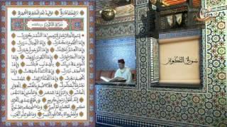 سورة التكوير برواية ورش عن نافع القارئ الشيخ عبد الكريم الدغوش